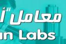 مرحبًا بكم في معامل أصلان Aslaan Labs